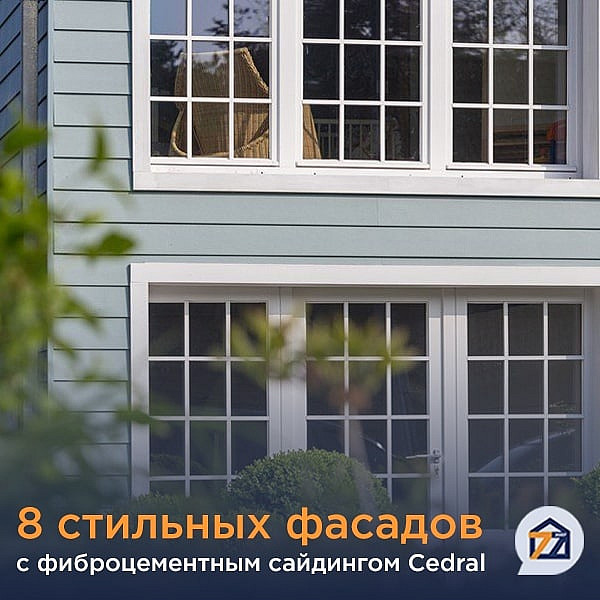 8 стильных фасадов с фиброцементным сайдингом Cedral